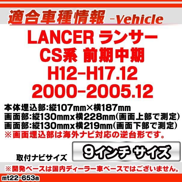 ca-mt22-653a 海外製9インチ向け LANCER ランサー (CS系 前期中期 H12-H17.12 2000-2005.12) (国産ナビ取付不可) ナビ取付フレーム ディスプレーオーディオ向け オーデイオフェイスパネル アンドロイドナビ