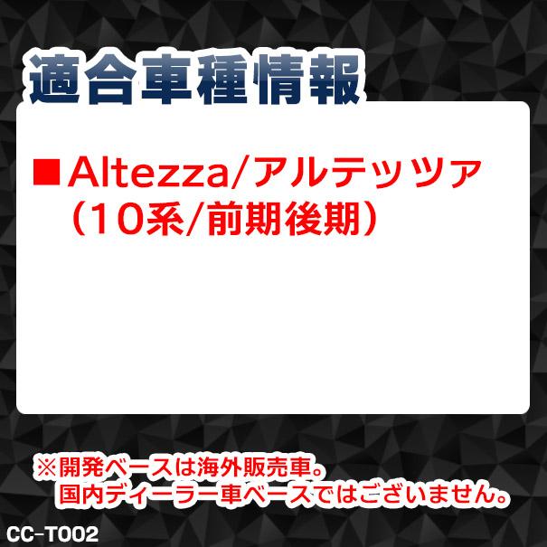 CC-TO02 Altezza アルテッツァ(10系 前期後期) CCFLイカリング・冷極管エンジェルアイ TOYOTA トヨタ レーシングダッシュ製 (レーシングダッシュ CCFL イカリング カーアクセサリー インバーター ランプ)