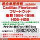 CA-GM11-533G AV インストール キット Fleetwood フリートウッド 後期 1994-1996 2DIN Cadillac キャデラック(オーディオ取付フレーム フレーム ナビ 取付 カーオーディオ カー 車 パーツ カー オーディオ アクセサリー 車用品 車パーツ)