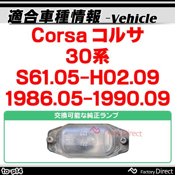 LL-TO-P14 Corsa コルサ 30系(S61.05-H02.09 1986.05-1990.09)TOYOTA トヨタ LEDナンバー灯 ライセンスランプ 自社企画商品 (LED ナンバー灯 カーアクセサリー ランプ パーツ カスタムパーツ ナンバーランプ )