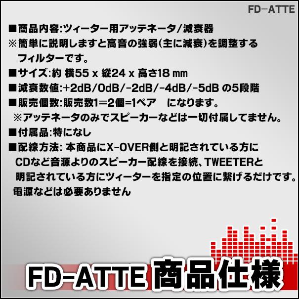 FD-ATTE 高級パーツ採用!ツィーター用アッテネータ 減衰器 補正器(クロスオーバーネットワーク カスタム パーツ ツイーター ウーハー クロスオーバー カーオーディオ アッテネーター アンプ アッテネータ ATT オーディオ 車)