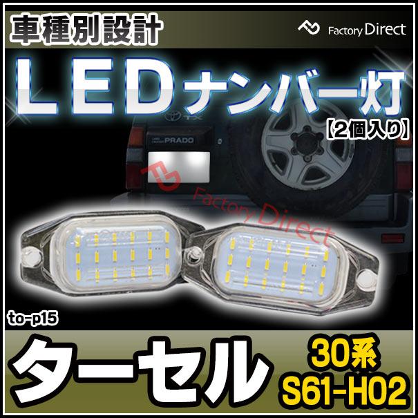 LL-TO-P15 Tercel ターセル 30系(S61.05-H02.09 1986.05-1990.09)TOYOTA トヨタ LEDナンバー灯 ライセンスランプ 自社企画商品 (LED ナンバー灯 カーアクセサリー ランプ パーツ カスタムパーツ ナンバーランプ )