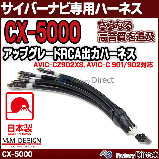 CX-5000 II M&M DESIGN サイバーナビ専用ハイエンド アップグレード RCA出力ハーネス( AVIC-CZ.CL902XS AVIC-CL.CW.CZ901/902シリーズ)( カスタム パーツ 車 カーオーディオ ハーネス オーディオ カーステレオ )