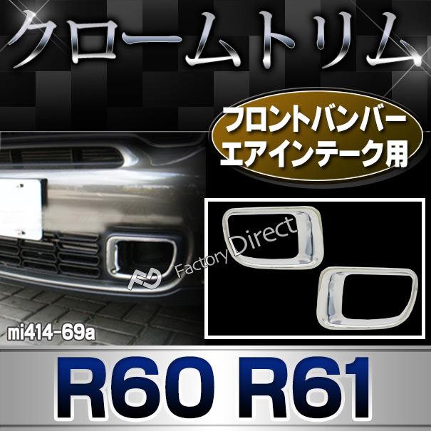 ri-mi414-69a フロントエアインテーク用 R60 カントリーマン R61 ペースマン BMW MINI クローム カバー ガーニッシュ ( カスタム パーツ 車 メッキ カスタムパーツ エアロ メッキパーツ クロームメッキ フロント エアインテーク ミニ )