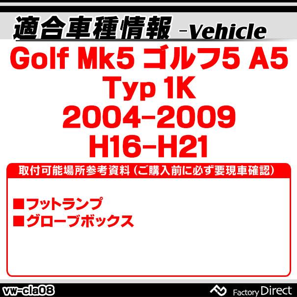 LL-VW-CLA08 Golf Mk4 ゴルフ4(A4 1J 1998-2006 ワゴン不可) VW フォルクスワーゲン LEDインテリアランプ 室内灯 レーシングダッシュ製