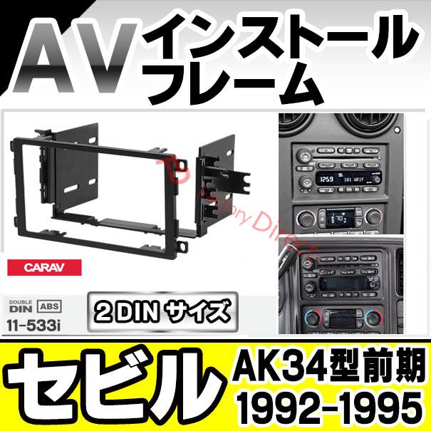 CA-GM11-533I AV インストール キット Seville セビル AK34型 前期 1992-1995 2DIN Cadillac キャデラック (オーディオ取付フレーム フレーム ナビ 取付  カーアクセサリー カーオーディオ カー 車  )