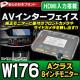 benz type rx2h-04 AVインターフェイスAクラス W176(8インチモニター) HDMI入力搭載 MercedesBenz メルセデスベンツ ( カスタム パーツ カスタムパーツ ベンツ インターフェイス 地デジ カーナビ インターフェース 映像 出力 dvd 車 )