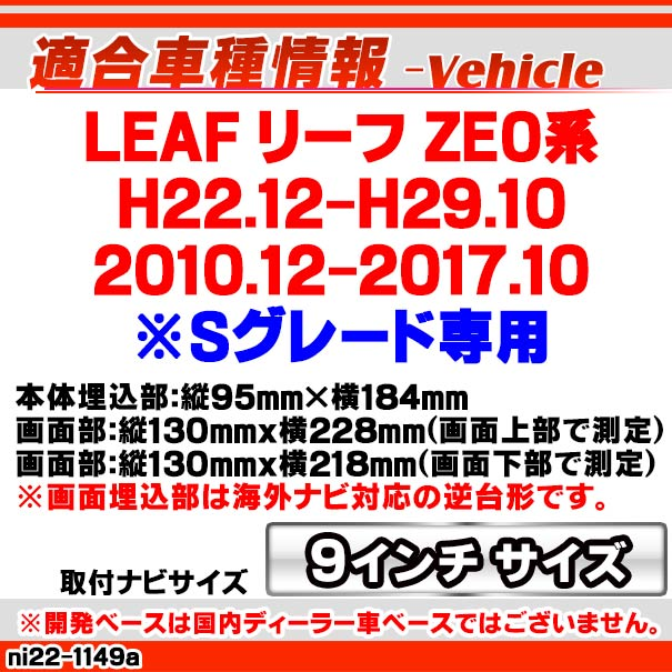 ca-ni22-1149a 海外製9インチ向け LEAF リーフ (ZE0系 H22.12-H29.10 2010.12-2017.10 ※Sグレード専用) (国産ナビ取付不可) ナビ取付フレーム ディスプレーオーディオ向け オーデイオフェイスパネル アンドロイドナビ