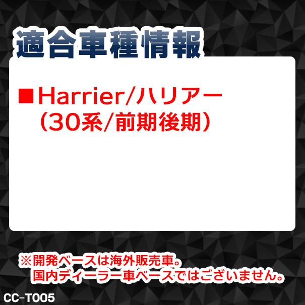 CC-TO05 Harrier ハリアー(30系 前期後期) CCFLイカリング・冷極管エンジェルアイ TOYOTA トヨタ レーシングダッシュ製 (