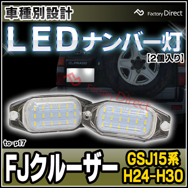 LL-TO-P17 FJ Cruiser FJクルーザー GSJ15系(H24.11以降 2010.11以降)TOYOTA トヨタ LEDナンバー灯 ライセンスランプ 自社企画商品 (パーツ LED カスタムパーツ ナンバー灯 ランプ ナンバーランプ カー グッズ アクセサリー)