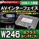 benz type rx2h-05 AVインターフェイスBクラス W246(8インチモニター) HDMI入力搭載 MercedesBenz メルセデスベンツ ( カスタム パーツ カスタムパーツ ベンツ インターフェイス 地デジ カーナビ インターフェース 映像 出力 dvd 車 )