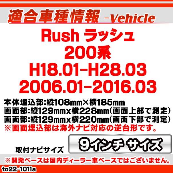 ca-to22-1011a 海外製9インチ向け Rush ラッシュ (200系 H18.01-H28.03 2006.01-2016.03) (国産ナビ取付不可) ナビ取付フレーム ディスプレーオーディオ向け オーデイオフェイスパネル アンドロイドナビ