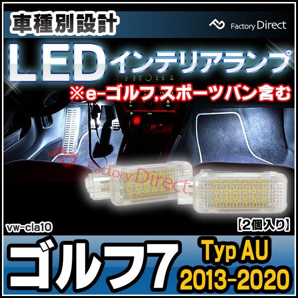 LL-VW-CLA10 Golf Mk6 ゴルフ6(A6 5K 2009-2014)VW フォルクスワーゲン LEDインテリアランプ 室内灯 レーシングダッシュ製