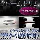 ri-mb112-05 ドアノブインナー用 Cクラス C205 A205 (2ドアクーペ 2015-2021 H27-R03)クロームメッキトリム Mercedes Benz メルセデス ベンツ ガーニッシュ カバー