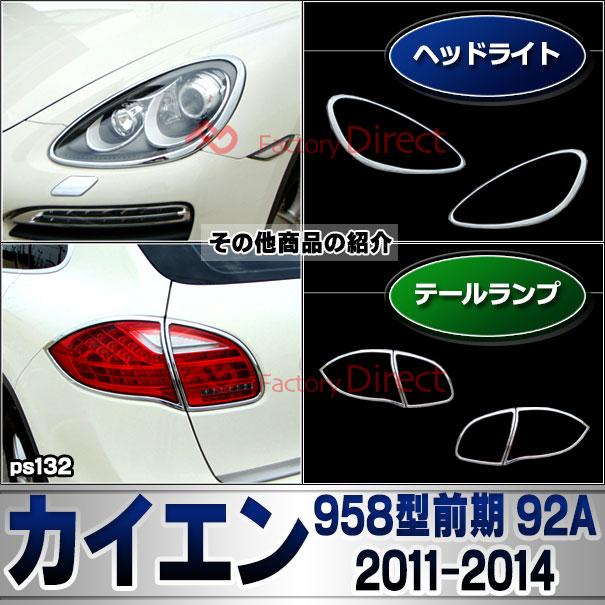 RI-PS132-03 ガッシュカバー用 Cayenne カイエン(958型 92A 2011以降 H23以降) Porsche ポルシェ クロームメッキランプトリム ガーニッシュ カバー(カスタム パーツ カスタムパーツ トリム ドレスアップ 車 アクセサリー )