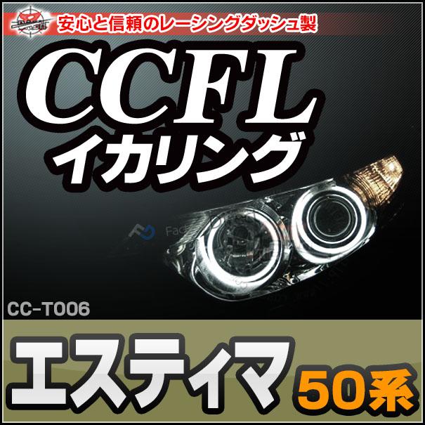 CC-TO06 Estima エスティマ(50系) CCFLイカリング・冷極管エンジェルアイ TOYOTA トヨタ レーシングダッシュ製 (イカリング インバーター フォグ 取り付け ドレスアップ )