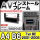 CA-AU11-001A AVインストールキット 取付 フレーム 2DIN アウディ AUDI A4 B6 2002-2006(avインストールフレーム オーディオ取付フレームフレーム AVインストール  カーアクセサリー取付けキット カーオーディオ 車  )