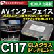 benz type rx2h-06 AVインターフェイスCLAクラス C117(8インチモニター) HDMI入力搭載 MercedesBenz メルセデスベンツ ( カスタム パーツ カスタムパーツ ベンツ インターフェイス 地デジ カーナビ インターフェース 映像 出力 dvd 車 )