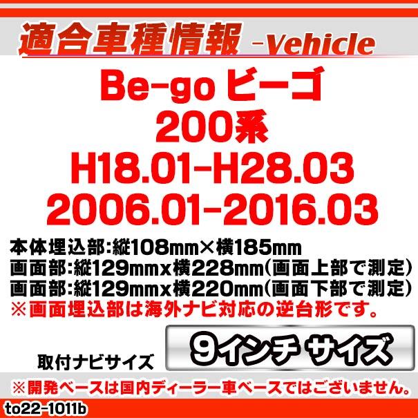 ca-to22-1011b 海外製9インチ向け Be-go ビーゴ (200系 H18.01-H28.03 2006.01-2016.03) (国産ナビ取付不可) ナビ取付フレーム ディスプレーオーディオ向け オーデイオフェイスパネル アンドロイドナビ