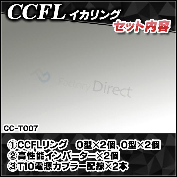 CC-TO07 Alphard アルファード(10系 後期) CCFLイカリング・冷極管エンジェルアイ TOYOTA トヨタ レーシングダッシュ製 (レーシングダッシュ CCFL イカリング カーアクセサリー インバーター)