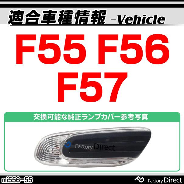 ri-mi556-55bk (モノクロタイプ) MINI F55 F56 F57 サイドマーカーカバー サイド スカットル トリム( カスタム パーツ カスタムパーツ サイドマーカー カバー ドレスアップ 車用品 サイドランプ ランプ ランプカバー ガーニッシュ )