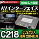 benz type rx2h-07 AVインターフェイスCLSクラス C218(後期 2014.10以降) HDMI入力搭載 MercedesBenz メルセデスベンツ(カスタム パーツ カスタムパーツ ベンツ インターフェイス 地デジ カーナビ インターフェース cls 映像 出力 dvd 車)
