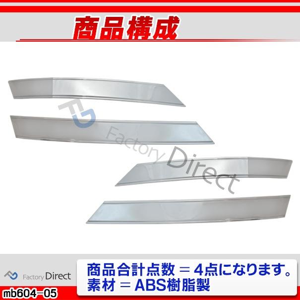 ri-mb604-05 テールライトバー用 Sクラス W221(前期 2005-2009 H17-H21)MercedesBenz メルセデスベンツ クロームメッキランプトリム ガーニッシュ カバー(外装パーツ メルセデス・ベンツ アクセサリー テールランプ カスタム クロームトリム 車)
