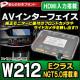 benz type rx2h-08 AVインターフェイスEクラス W212(NGT5.0搭載車) HDMI入力搭載 MercedesBenz メルセデスベンツ ( カスタム パーツ カスタムパーツ ベンツ インターフェイス 地デジ カーナビ インターフェース 出力 dvd 車 バックカメラ)