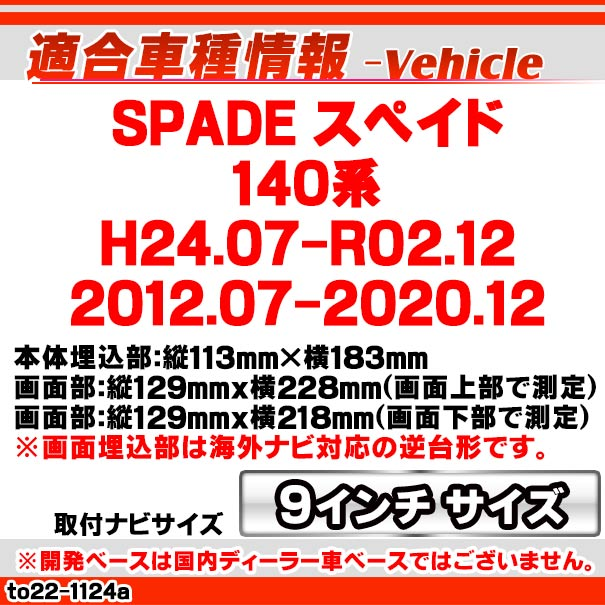ca-to22-1124a 海外製9インチ向け SPADE スペイド (140系 H24.07-R02.12 2012.07-2020.12) (国産ナビ取付不可) ナビ取付フレーム ディスプレーオーディオ向け オーデイオフェイスパネル アンドロイドナビ