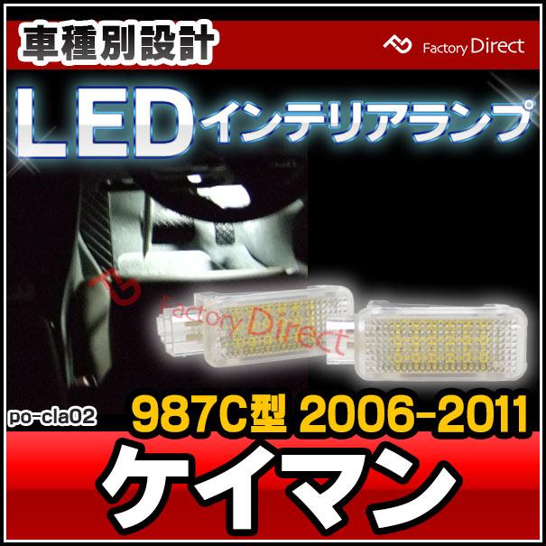 ll-po-cla02 Boxster ボクスター(987-2型 2009-2012)  Porsche ポルシェ LEDインテリアアンプ 室内灯 レーシングダッシュ製 )