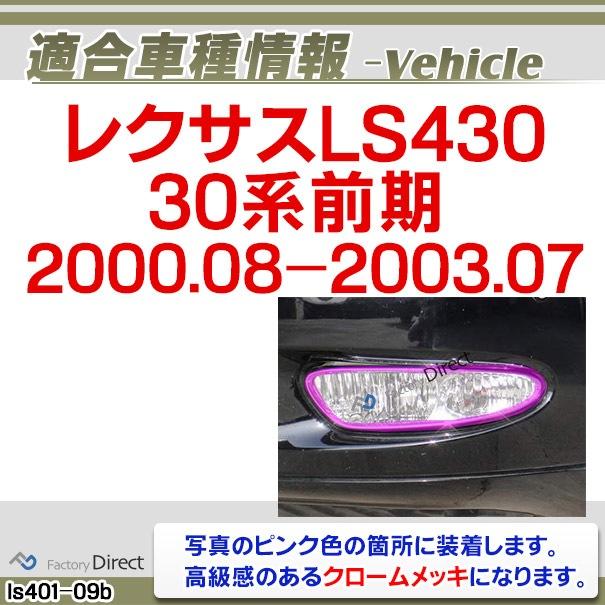 ri-ls401-09B フォグライト用 Lexus レクサスLS430(30系前期 2000.08-2003.07) LEXUS レクサス クロームメッキランプトリム ガーニッシュ カバー (トリム ガーニッシュ カバー レクサス アリスト  カーアクセサリー  )
