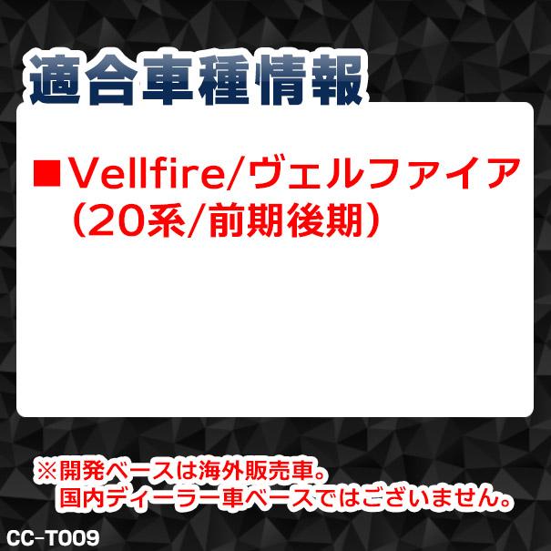 CC-TO09 Vellfire ヴェルファイア(20系 前期後期) CCFLイカリング・冷極管エンジェルアイ TOYOTA トヨタ レーシングダッシュ製 (レーシングダッシュ CCFL イカリング カーアクセサリー )
