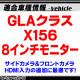 benz type rx2h-09 AVインターフェイスGLAクラス X156(8インチモニター) HDMI入力搭載 MercedesBenz メルセデスベンツ ( カスタム パーツ カスタムパーツ ベンツ インターフェイス 地デジ カーナビ インターフェース 映像 出力 dvd 車 )