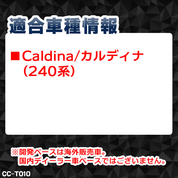 CC-TO10 Caldina カルディナ(240系) CCFLイカリング・冷極管エンジェルアイ TOYOTA トヨタ レーシングダッシュ製 (レーシ