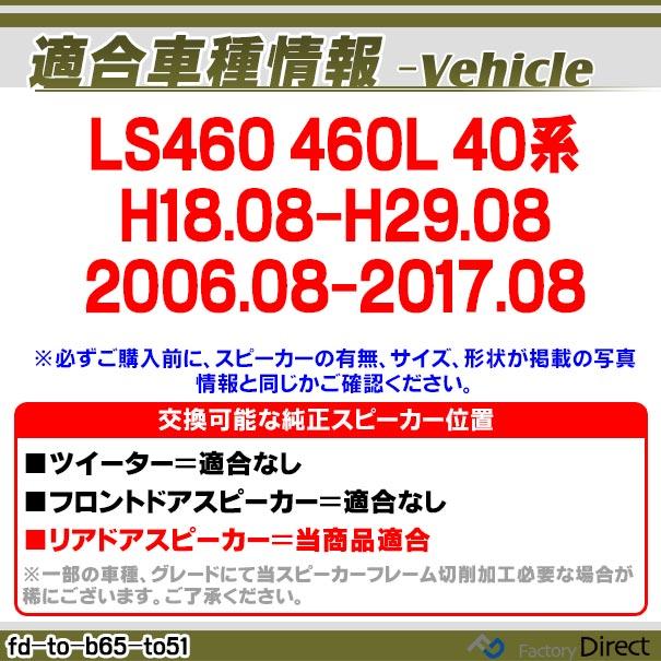 fd-to-b65wf-to51 Lexus LS460 460L(40系 H18.08-H29.08 2006.08-2017.08)トヨタ純正交換6.5インチ 17cmスピーカー カプラーON トレードイン(Plug and Play 純正交換 車 カーアクセサリー 車用品 アクセサリー カースピーカー スピーカー)