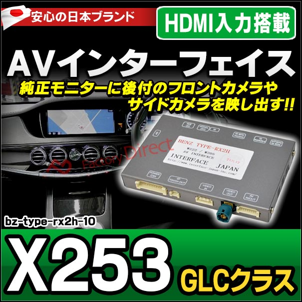 benz type rx2h-10 AVインターフェイスGLCクラス X253 HDMI入力搭載 MercedesBenz メルセデスベンツ(カスタム パーツ カスタムパーツ ベンツ インターフェイス 地デジ カーナビ インターフェース 映像 出力 dvd 車 バックカメラ カー用品)