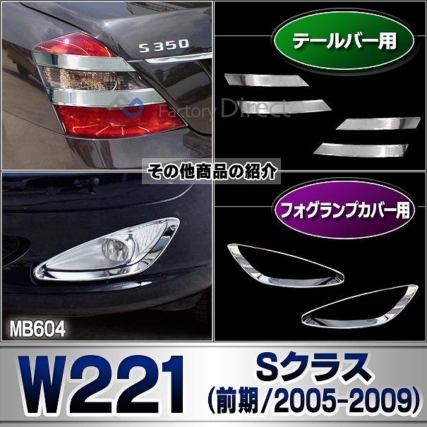ri-mb604-08 ドアハンドルインナー用 Sクラス W221(前期後期 2005-2013 H17-H25)MercedesBenz メルセデスベンツ クロームメッキランプトリム ガーニッシュ カバー( 外装パーツ メルセデス・ベンツ)