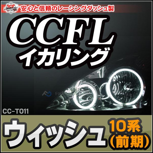 CC-TO11 Wish ウィッシュ(10系 前期) CCFLイカリング・冷極管エンジェルアイ TOYOTA トヨタ レーシングダッシュ製 (レーシングダッシュ CCFL イカリング カーアクセサリー インバーター ランプ )