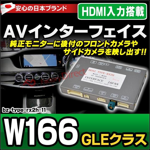 benz type rx2h-11 AVインターフェイスGLEクラス W166 HDMI入力搭載 MercedesBenz メルセデスベンツ(カスタム パーツ カスタムパーツ ベンツ インターフェイス 地デジ カーナビ インターフェース 映像 出力 dvd 車 バックカメラ カー用品)