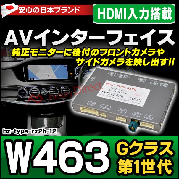 benz type rx2h-12 AVインターフェイスGクラス W463(8インチモニター)※2018.08以降の第2世代は別モデル HDMI入力搭載 MercedesBenz メルセデスベンツ ( パーツ ベンツ インターフェイス カーナビ インターフェース 映像 出力 dvd 車 )