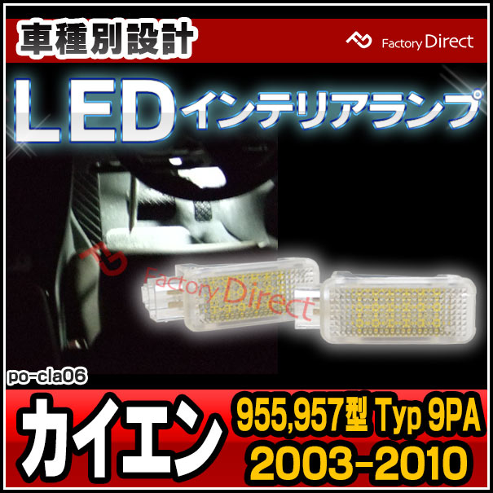 ll-po-cla06 911 Carrera カレラ(997-2型 後期 2009-2012)  Porsche ポルシェ LEDインテリアアンプ 室内灯 レーシングダッシュ製 )