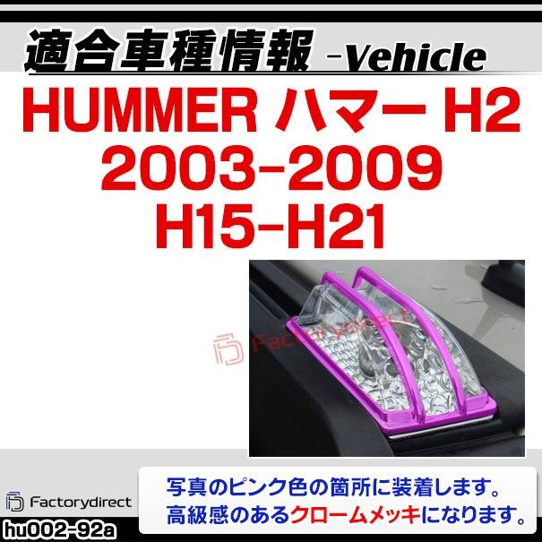 ri-hu002-92a ルーフランプカバー用 HUMMER ハマー H2(2003以降) クローム パーツ ガーニッシュ カバー ( カスタム 車 メッキ アクセサリー カスタムパーツ ドレスアップ メッキパーツ クロームメッキ フロント 車用品 外装 ハマーh2 )