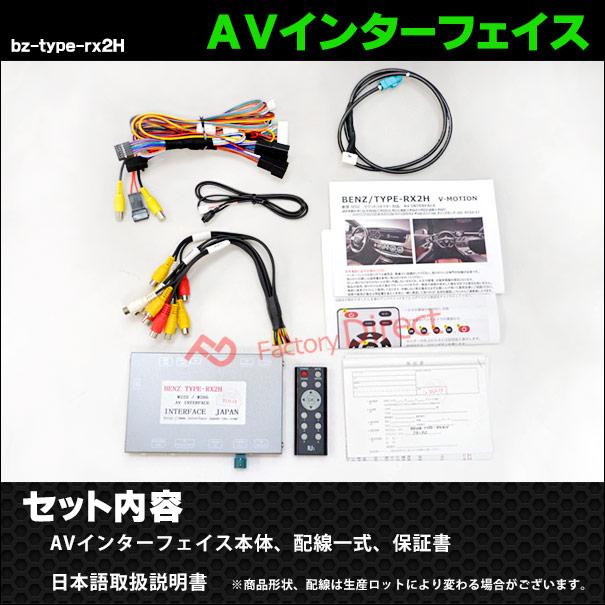 benz type rx2h-13 AVインターフェイスVクラス W447 HDMI入力搭載 MercedesBenz メルセデスベンツ ( カスタム パーツ カスタムパーツ ベンツ インターフェイス 地デジ カーナビ インターフェース 映像 出力 dvd 車 バックカメラ カー用品)
