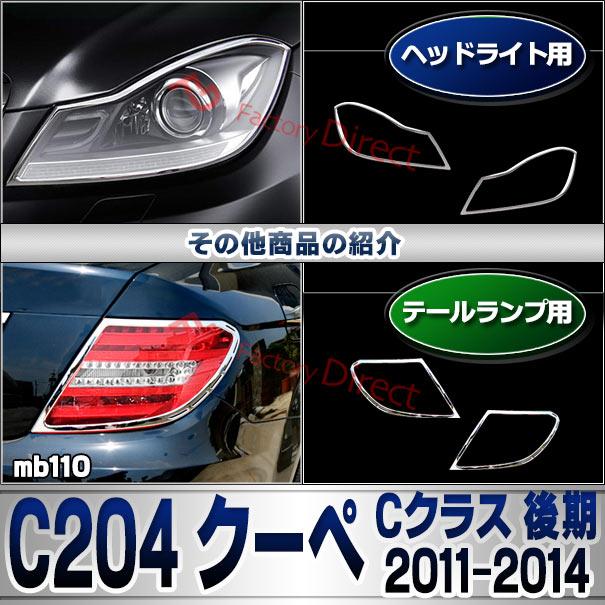 ri-mb110-06ドアハンドル(右ハンドル車専用) Cクラス W204(2ドアクーペ 後期 2011-2014 H23-H26)クロームメッキランプトリム MercedesBenz メルセデスベンツ ガーニッシュ カバー )