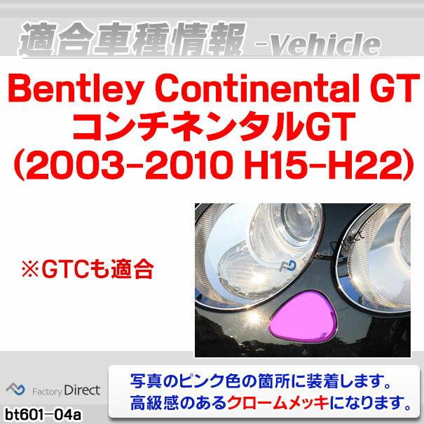 ri-bt601-04 ガッシュカバー用 Bentley Continental GT ベントレーコンチネンタルGT(2003-2010 H15-H22) クロームメッキ ランプトリム ガーニッシュ カバー ( メッキ 交換 ベントレー パーツ カスタム カスタムパーツ )