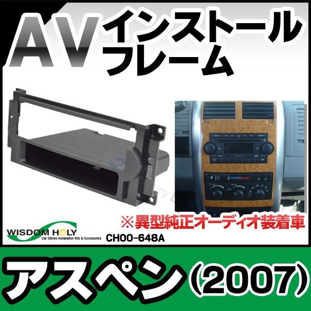 WI-CH00-648A AVインストールキット Aspen アスペン(2007) 異型純正オーディオ装着車 1DIN Chrysler クライスラー ナビ取付フレーム (オーディオ取付フレーム ナビフレーム AVインストール ナビゲーション)