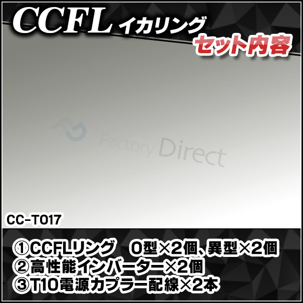 CC-TO17 WISH ウイッシュ(20系 プロジェクター) CCFLイカリング・冷極管エンジェルアイ TOYOTA トヨタ レーシングダッシュ製 (レーシングダッシュ CCFL イカリング カーアクセサリー インバーター)