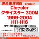 CA-CH11-014A Chrysler クライスラー 300M(1999-2004)AVインストールキット ナビ取付フレーム(オーディオ取付フレーム ナビフレーム AVインストール カーステレオ ナビ取付キット カー用品)