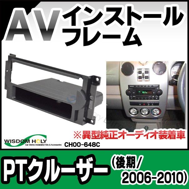 WI-CH00-648C AVインストールキット PT Cruiser PTクルーザー(後期 2006-2010) 異型純正オーディオ装着車 1DIN Chrysler クライスラー ナビ取付フレーム (オーディオ取付フレーム ナビフレーム AVインストール)