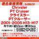 ca-ch11-014b Chrysler PT Cruiser クライスラーPTクルーザー(2001-2005) AVインストールキット ナビ取付フレーム(オーディオ取付フレーム ナビフレーム AVインストール カーステレオ ナビ取付キット カー用品)